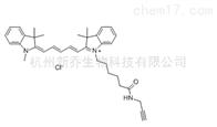 荧光染料Cy5 Alkyne Cy5炔烃荧光染料