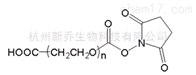 PEG衍生物NHS-PEG-COOH MW:2000活性酯聚乙二醇羧基