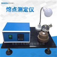 数字显微熔点测定仪东莞厂家直销供应