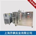 QFN-DW系列低温喷雾干燥机 实验型设备 可升级为生产型