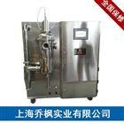 QFN-FSD-1实验型喷雾冷冻干燥机 可定做