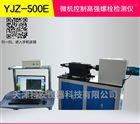 微机控制高强螺栓检测仪YJZ-500E