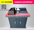 YJZ-500A手动型高强螺栓检测仪