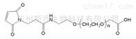 PEG衍生物COOH-PEG-MAL MW;2000马来酰亚胺PEG羧基