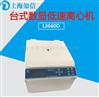 上海知信L3660D离心机