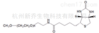 PEG衍生物mPEG-Biotin MW:2000甲氧基聚乙二醇生物素