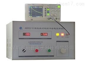 AB932系列型绕组对地耐冲击电压测试仪