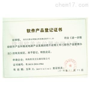 软件产品登记证书静态图像法粒度测试软件