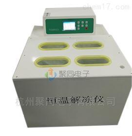 银川恒温解冻仪JTRJ-4D隔水式融浆机6.8联