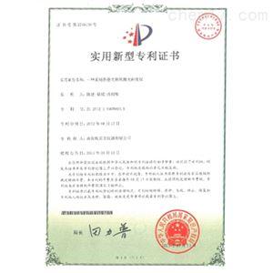 实用新型专利证书0