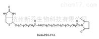 聚乙二醇衍生物Biotin-PEG-SVA生物素PEG琥珀酰亚胺戊酸酯