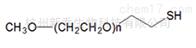 PEG衍生物mPEG-SH MW:2000甲氧基聚乙二醇巯基