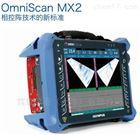 相控阵探伤仪OmniScan MX2