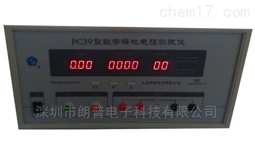 PC39型数字接地电阻测试仪(10A/25A)