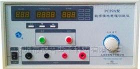 PC39A型数字接地电阻测试仪(100A 120mΩ)