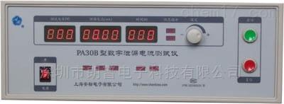 上海安标PA30B型数字三相泄漏电流测试仪