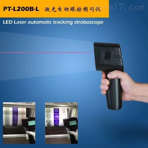 品拓PT-L200B-L红外自动跟踪频闪仪