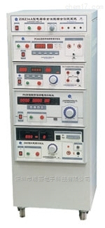 ZHZ36A 型电器安全性能综合测试系统