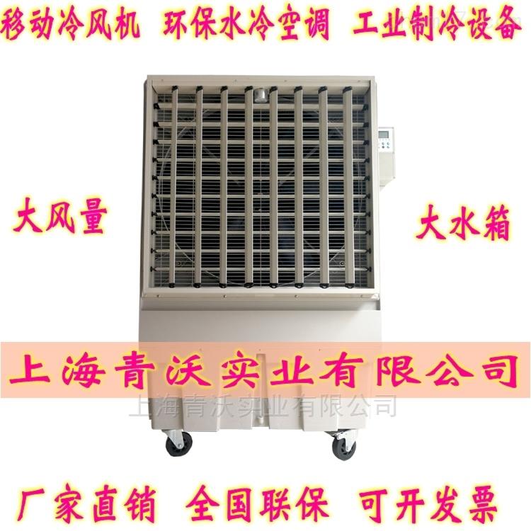 移动环保空调车间湿帘降温冷风机
