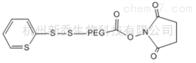 聚乙二醇衍生物OPSS-PEG-NHS  MW:2000邻二硫吡啶PEG活性脂