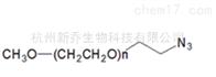 聚乙二醇衍生物mPEG-N3 MW:2000 甲氧基聚乙二醇叠氮