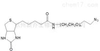 PEG衍生物N3-PEG-Biotin  MW:5000叠氮聚乙二醇生物素