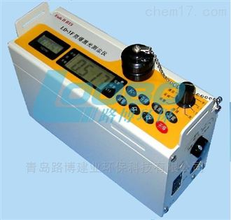 LD-3F灵敏度0.01mg/m3防爆袖珍型电脑激光粉尘仪