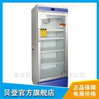 YC-330澳柯玛 2-8度医用冷藏箱