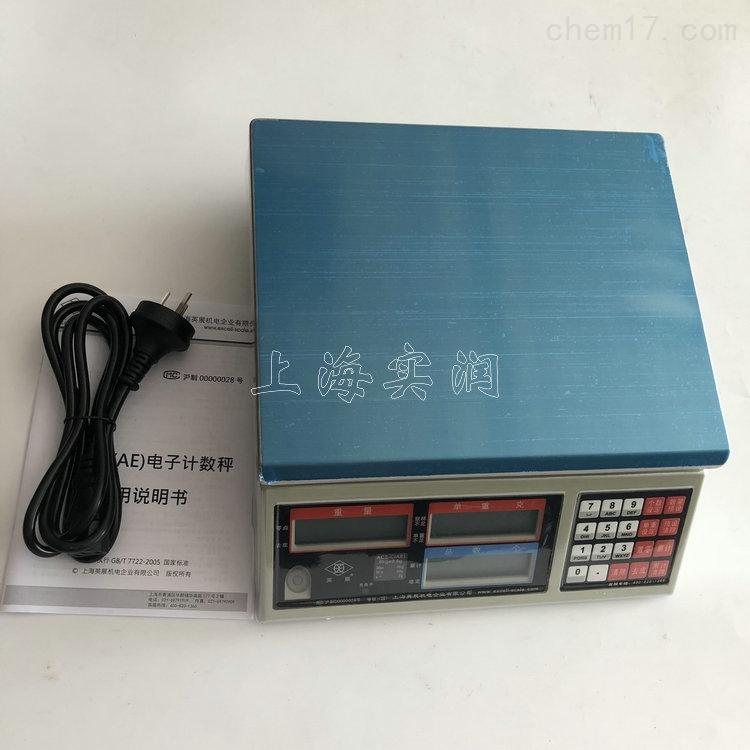 英展电子称6kg/0.5g,计个数电子秤acs-cae