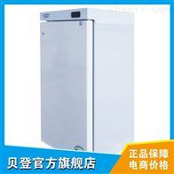澳柯玛 -15~-25度低温保存箱DW-25L146