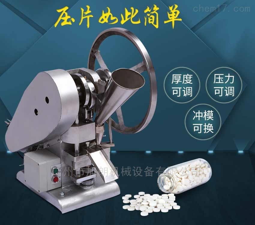 不锈钢单冲粉末片剂压片机供应商
