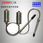 PT124,,PT124B,高溫型壓力變送器 熔體傳感器*