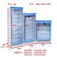 医用冰箱(恒温2-8度)