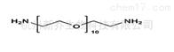 小分子PEG链接剂928292-69-7 NH2-PEG10-NH2 小分子 纯度高