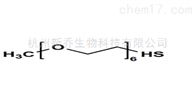 mPEG6-SH441771-60-4甲氧基六聚乙二醇硫基 小分子