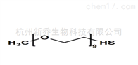 mPEG9-SH651042-84-1甲氧基九聚乙二醇硫基 小分子