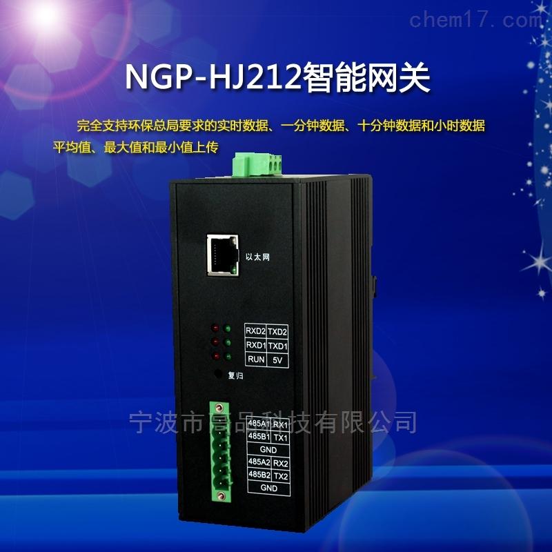NGP-HJ212智能网关