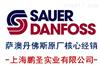 丹佛斯DANFOSS中国办事处授权一级代理商