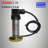 XZPT-HAGPM-1平膜型壓力變送器 進口芯體擴散硅液