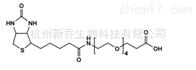 721431-18-1Biotin-PEG4-COOH 生物素四聚乙二醇丙酸
