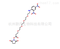 PEGDNP-PEG4-NHS ester 858126-78-0小分子