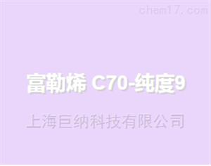 富勒烯 C70-纯度95