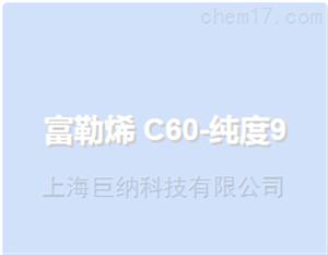 富勒烯 C60-纯度99.9