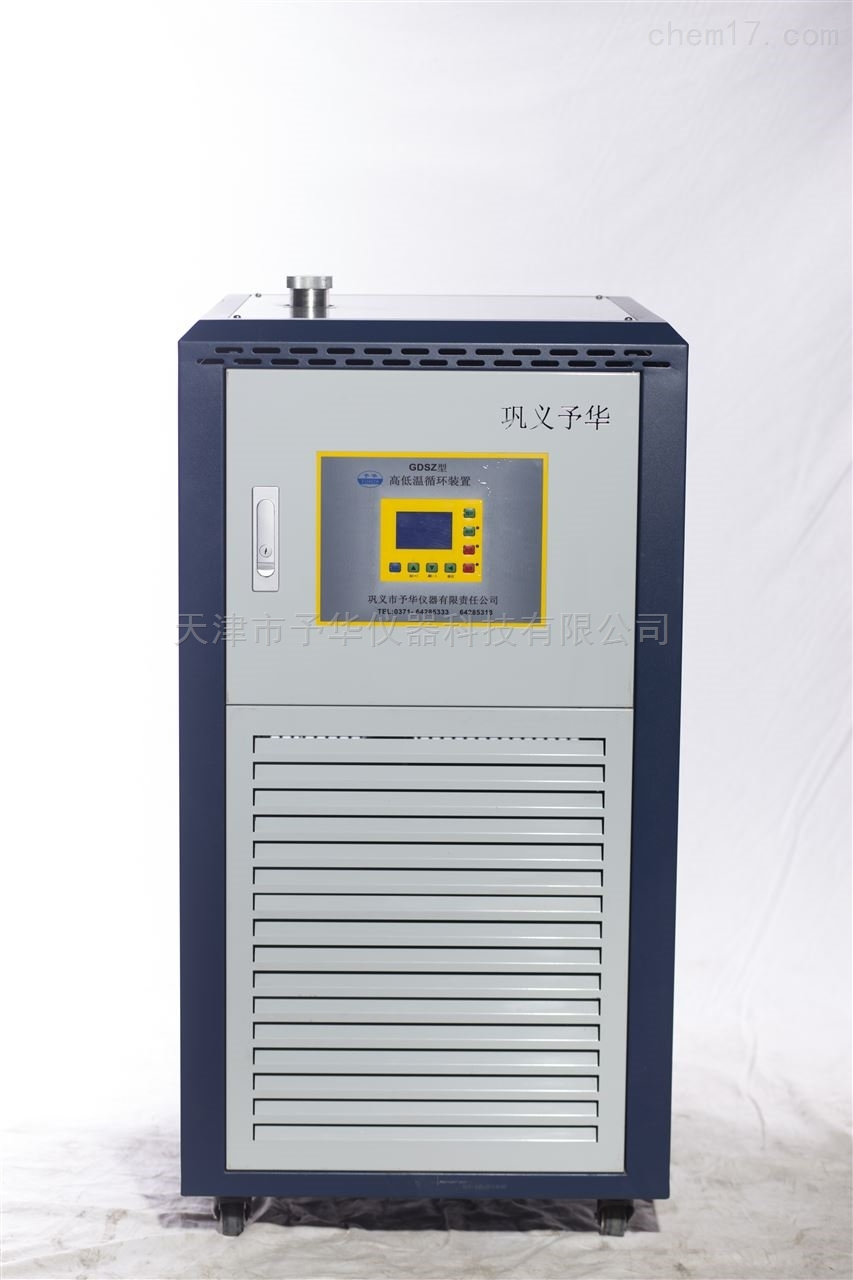 GDSZ-1035高低温循环一体机