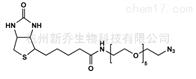 1163732-89-5Biotin-PEG5-azide生物素五聚乙二醇叠氮