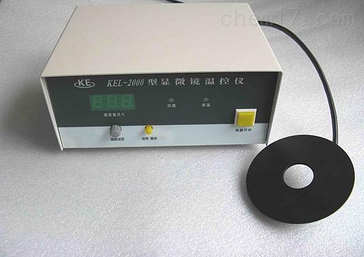 倒置显微镜热台(室温-70度)