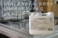 洗瓶机专用清洗液