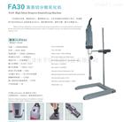 FA-30型高剪切分散乳化机