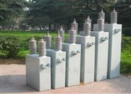 西安10KV高压电容器厂家现货价格