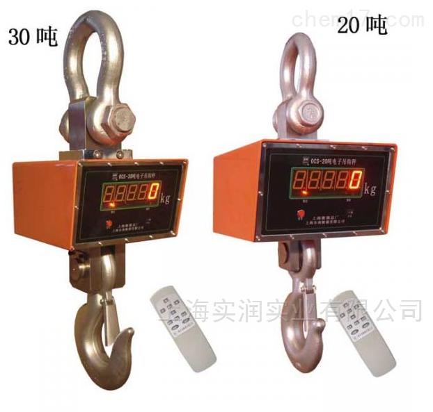 20吨直视式电子吊秤,厂家提供20T数显吊秤